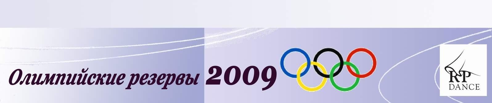 Картинка олимпийский резерв